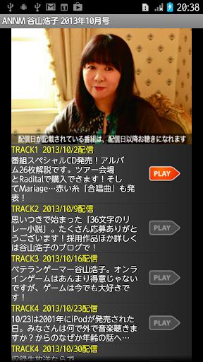 谷山浩子のオールナイトニッポンモバイル2013年10月号