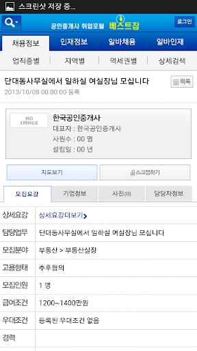 【免費商業App】공인중개사구인구직-베스트잡-APP點子
