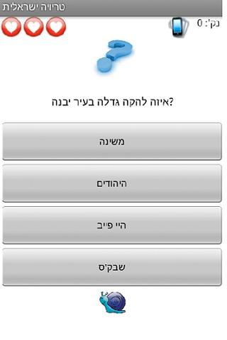 טריוויה ישראלית- screenshot