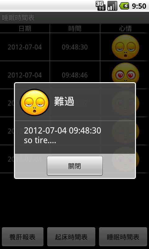 愛床日記 養肝小祕書 (免費)- screenshot