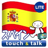 指さし会話スペイン スペイン語 touch&talkLITE