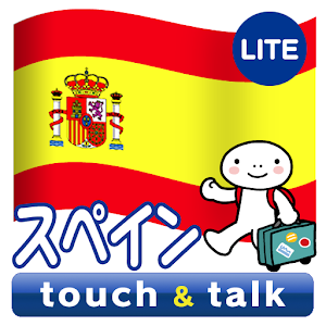 旅游の指さし会話スペイン スペイン語 touch&talkLITE LOGO-記事Game
