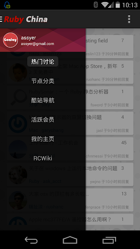 Ruby China for Android