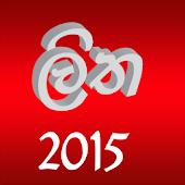 Sinhala Litha | Esala Poya Day