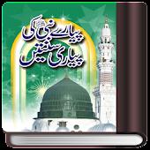 Sunnahs of Rasoolullah(SAW)