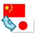 Japanese-Chinese Translator icon