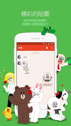 免費下載通訊APP|LINE app開箱文|APP開箱王