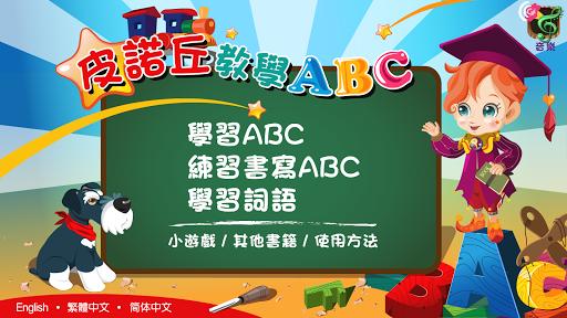 皮諾丘教學ABC : 兒童學習