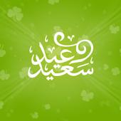 بطاقات تهاني العيد - Eid Cards