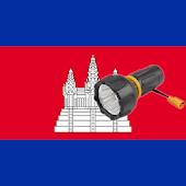 Lantern flash screen Cambodia