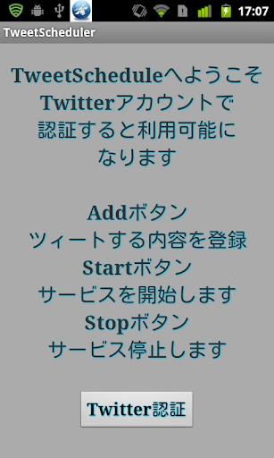 TweetScheduler -おしらせツィート-