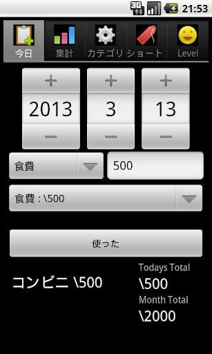 漢の家計簿