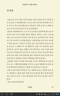 현대문학, 소설을 부탁해 1(무료책)- screenshot thumbnail