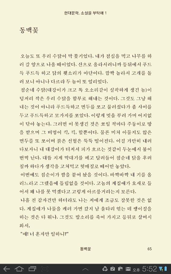 현대문학, 소설을 부탁해 1(무료책)- screenshot