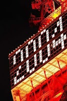 Screenshot of Tokyo Tower Puzzle