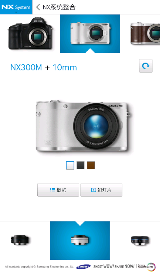 Samsung SMART CAMERA NX (CHN) - screenshot
