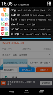 Hanping Chinese Dictionary Pro - screenshot thumbnail