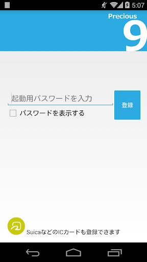 Precious 9 - かんたんパスワード管理アプリ