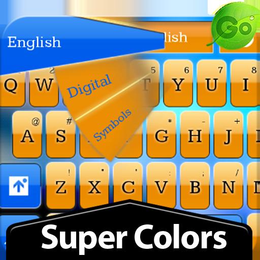 GO输入法超级颜色 個人化 App LOGO-APP試玩