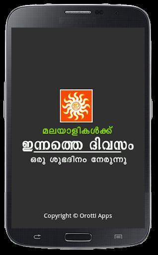 Kerala Innathe Divasam App