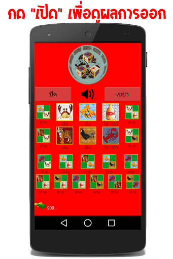 【免費博奕App】น้ำเต้าปูปลา-APP點子