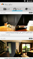 Screenshot of Decor your home interiors