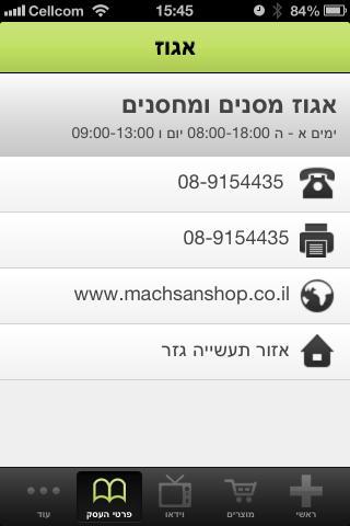 【免費商業App】אגוז - המחסן הטוב בישראל!-APP點子