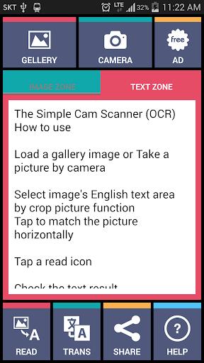免費工具App|簡單凸輪掃描(OCR)|阿達玩APP