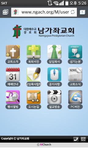 남가좌교회