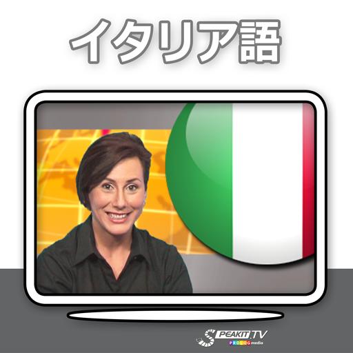 イタリア語- 動画! n
