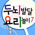 두뇌발달 요리놀이7_만5세③