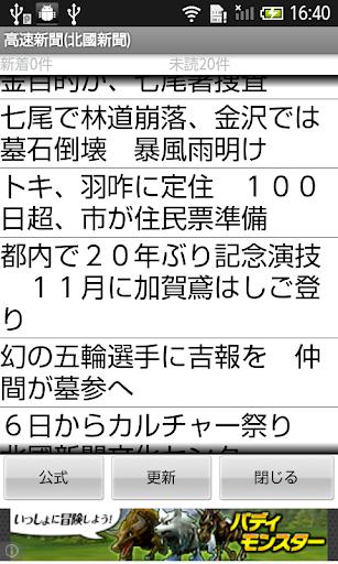 高速新聞 北國新聞