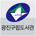 광진구립도서관 icon