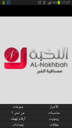 Alnokhbah News