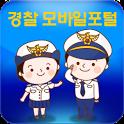 경찰 모바일포털 icon