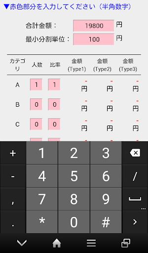 玩工具App|割勘会計免費|APP試玩