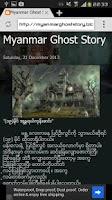 Screenshot of Myanmar Ghost Story