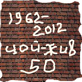 Viktor Tsoi 1962-2012