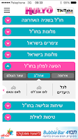 Screenshot of Hulyo-חוליו