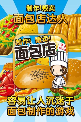 面包店达人〜制作 贩卖 扩张面包店〜