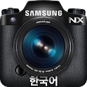 Samsung SMART CAMERA NX (KOR) icon