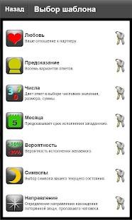 Гадания маятником- screenshot thumbnail