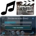 Детские песни из кино (free) icon