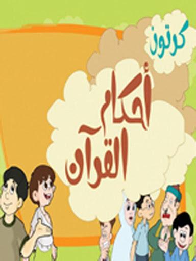 قصص كرتون أحكام القرآن