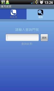 Call Saver 客服省錢通 - iTunes - Apple