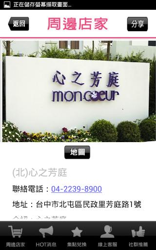 【免費旅遊App】台中‧愛‧約會-APP點子