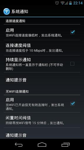 玩工具App|WiFi状态(连接速度)监测器免費|APP試玩