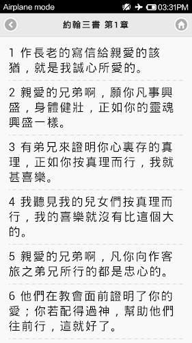 Download mybible Chinese Bible King James Version / multi-language