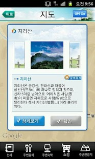 산청여행 - screenshot thumbnail