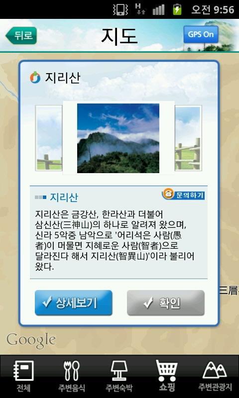 산청여행 - screenshot